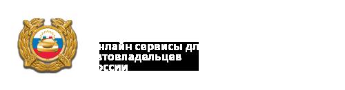 ГИБДД онлайн